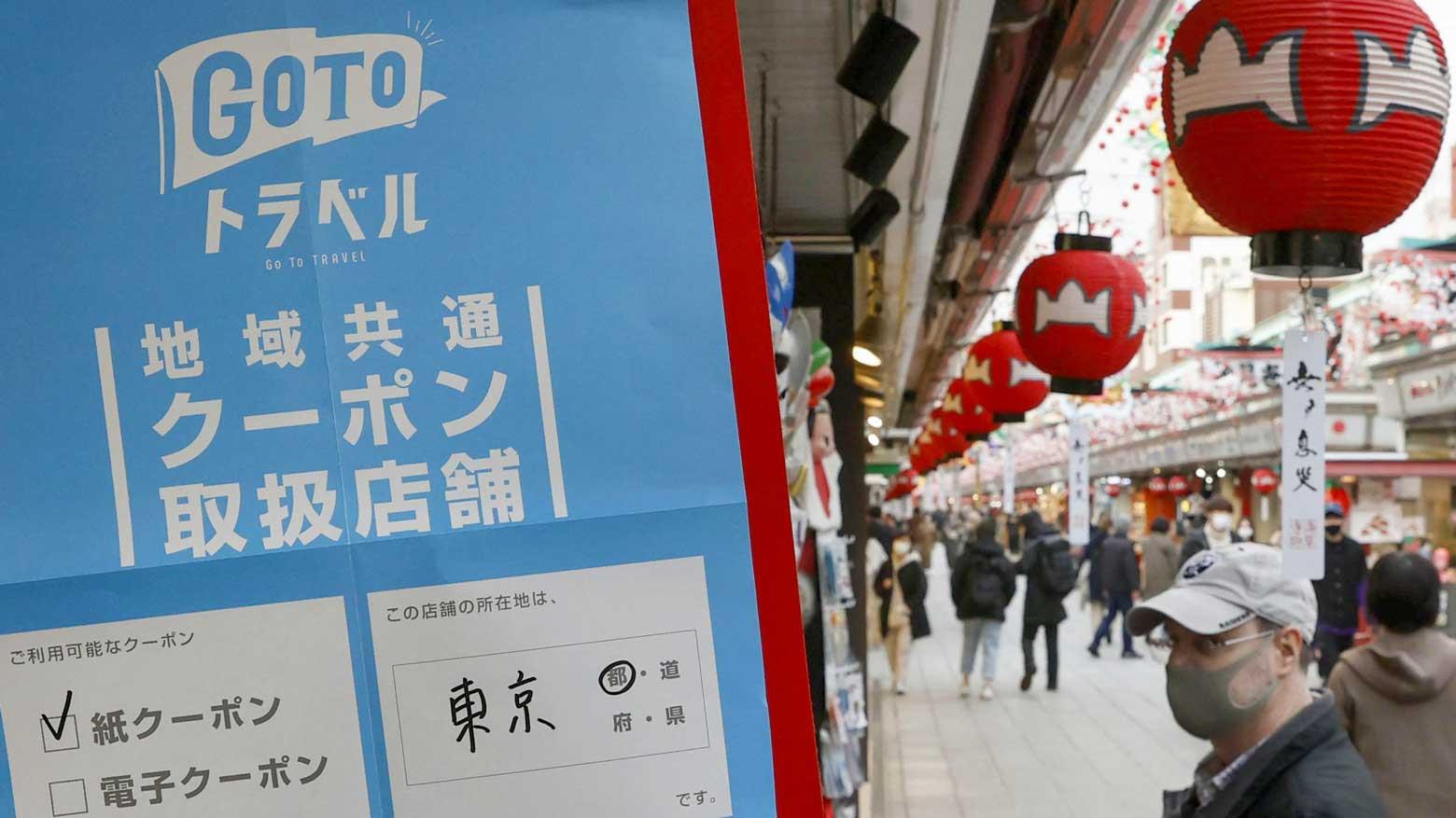 """Nhật Bản tạm ngừng kích cầu du lịch """"Go To Travel"""""""